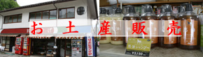 100521_TOP_お土産販売