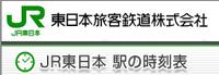 100524_交通案内_JR