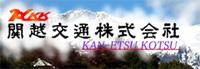 100524_交通案内_関越交通