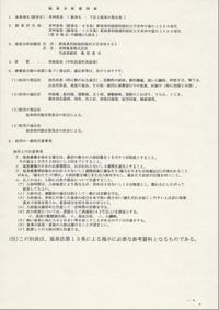 100524_源泉掛け流し_温泉分析書別表200