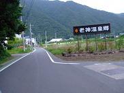 沼田方面3
