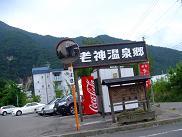 沼田方面4